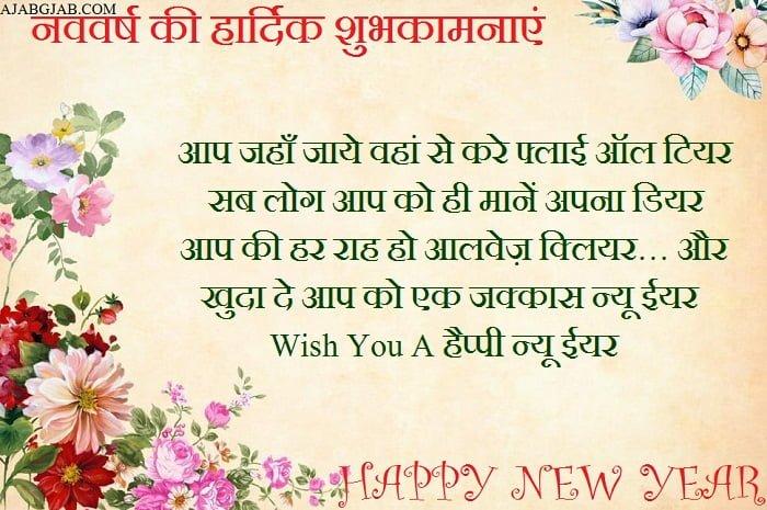 Happy New Year Hindi Wallpaper