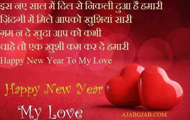 Happy New Year Love Shayari