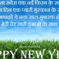 Happy New Year Messages In Hindi