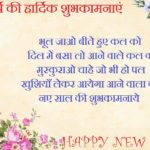 Happy New Year WhatsApp Shayari