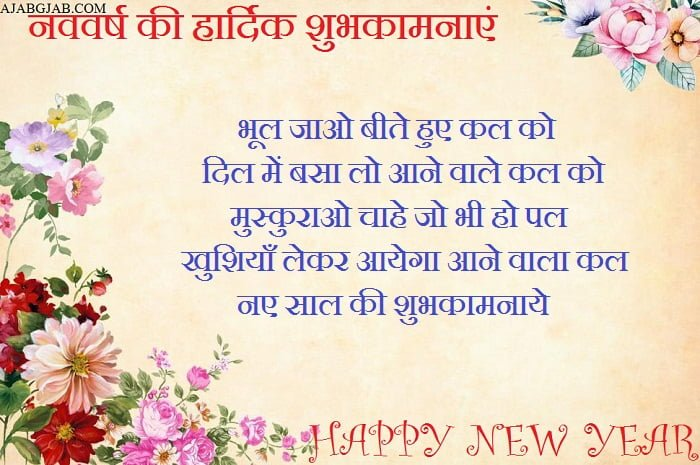 Happy New Year WhatsApp Shayari
