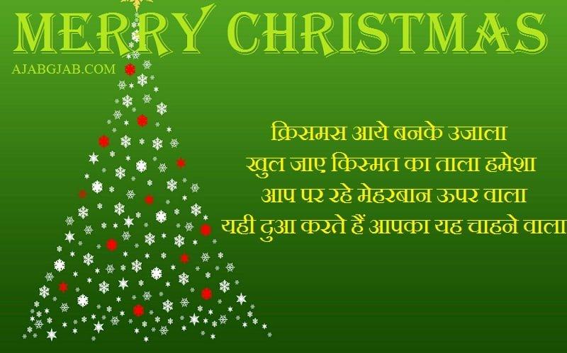 Hindi Greetings of Christmas