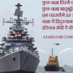 Indian Navy Day Shayari