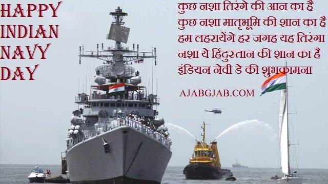 Indian Navy Day Shayari