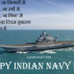 Indina Navy Day Hindi Messages