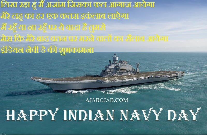Indina Navy Day Hindi SMS
