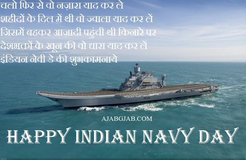 Indina Navy Day Hindi Wishes