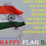 Jhanda Diwas Hindi Messages
