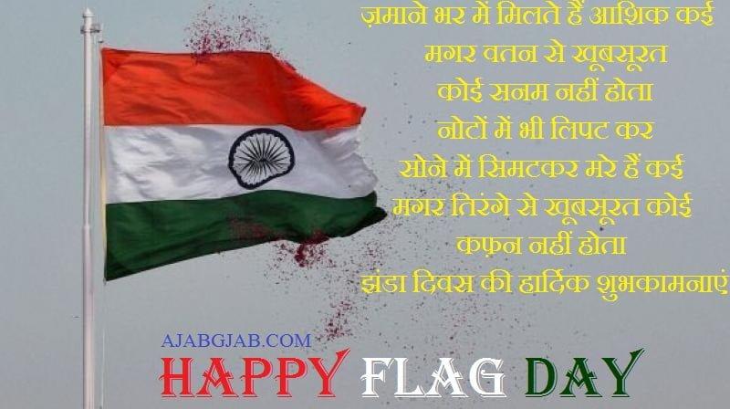 Jhanda Diwas Hindi Messages