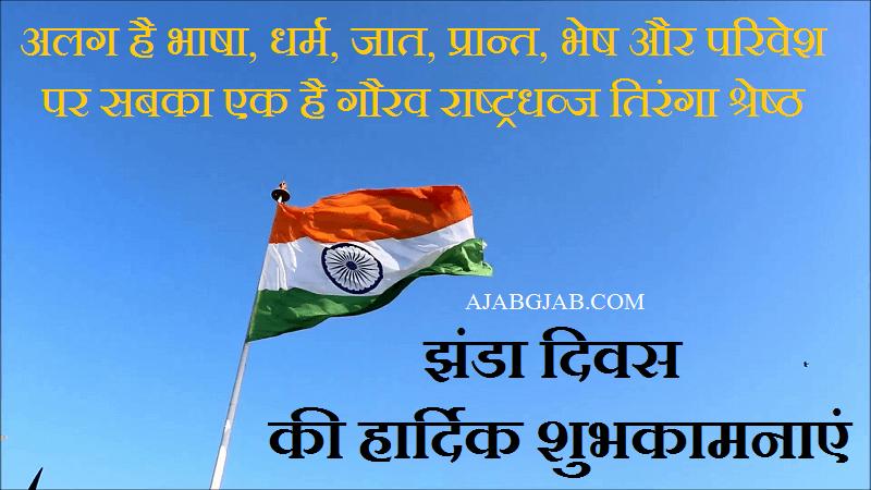 Jhanda Diwas Hindi Quotes