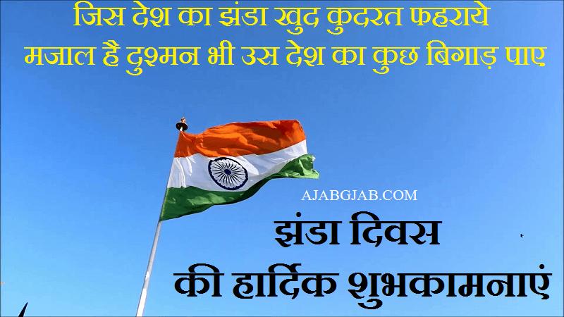 Jhanda Diwas Hindi Slogans