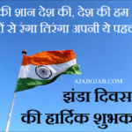 Jhanda Diwas Hindi Status