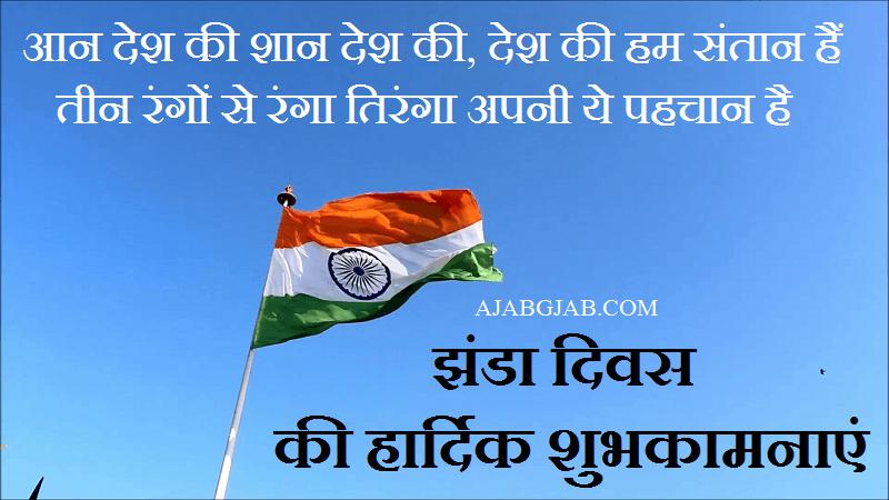Jhanda Diwas Hindi Status