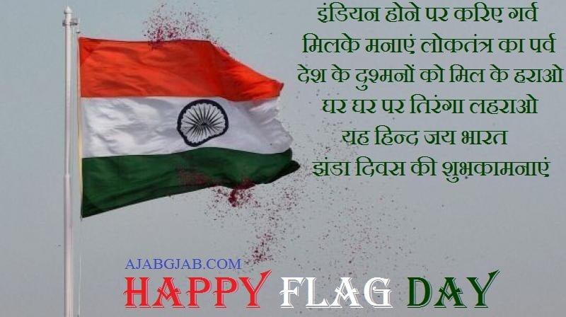 Jhanda Diwas Hindi Wishes