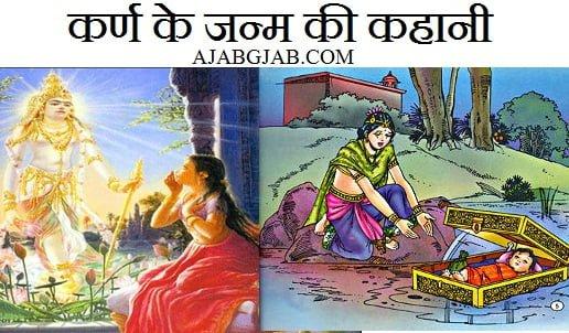 Karna Janam Story