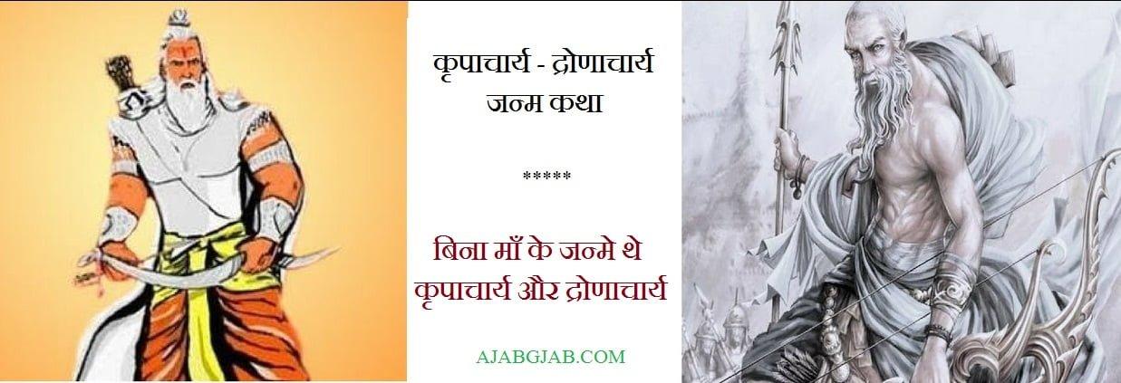 Kripacharya Dronacharya Janm Katha