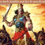 Kuru Janam Katha