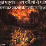 Lakshagraha Shadyantra
