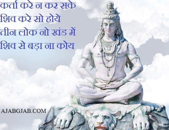 Lord Shiva Shayari