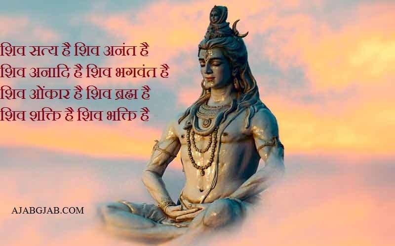 Mahadev WhatsApp Shayari