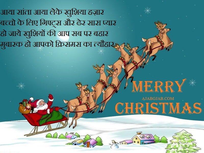 Merry Christmas Facebook Status in Hindi