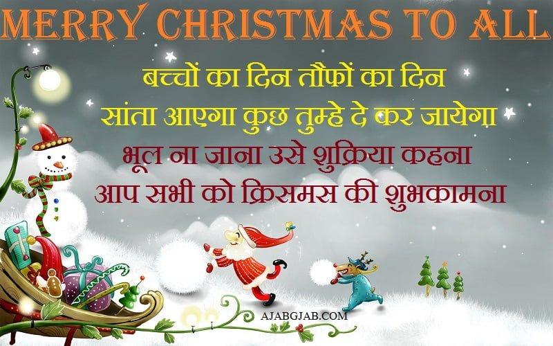 Merry Christmas Greetings In Hindi