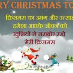 Merry Christmas Hd Images In Hindi