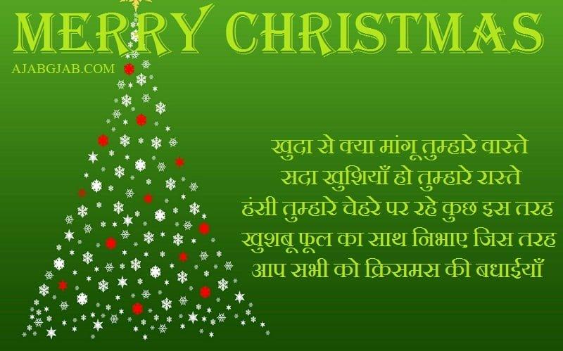 Merry Christmas Hd Wallpaper In Hindi