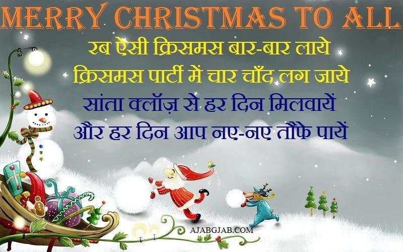 Merry Christmas Hindi SMS 2018