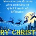 Merry Christmas Hindi Status