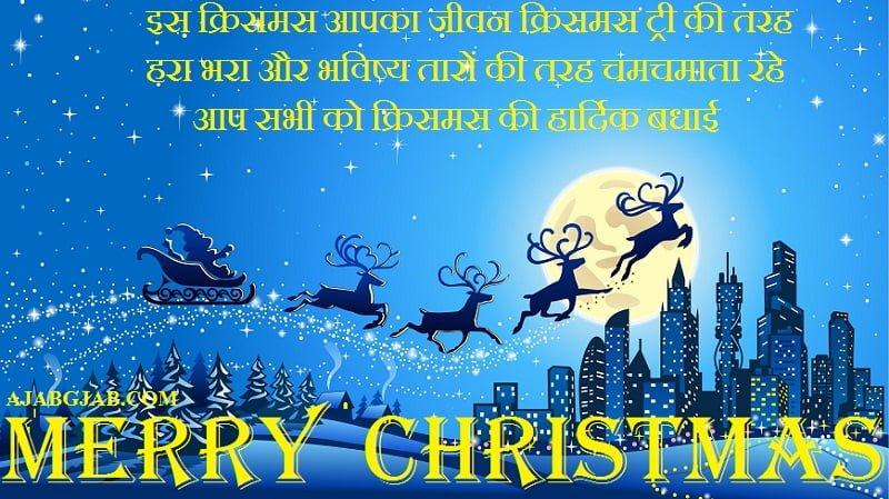 Merry Christmas Hindi Status For Whatsapp