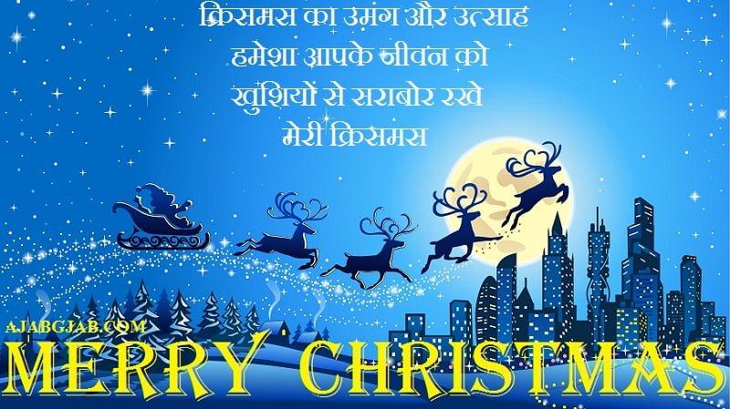 Merry Christmas Hindi Status