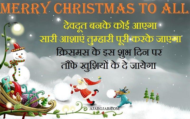 Merry Christmas Hindi Wishes