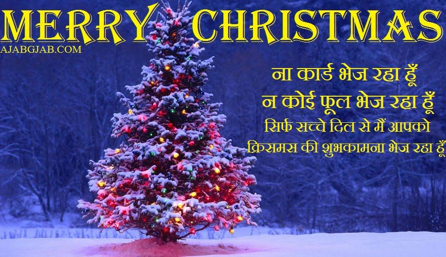 Merry Christmas WhatsApp Shayari