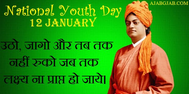 National Youth Day Hindi Messages