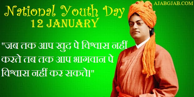 National Youth Day Messages In Hindi