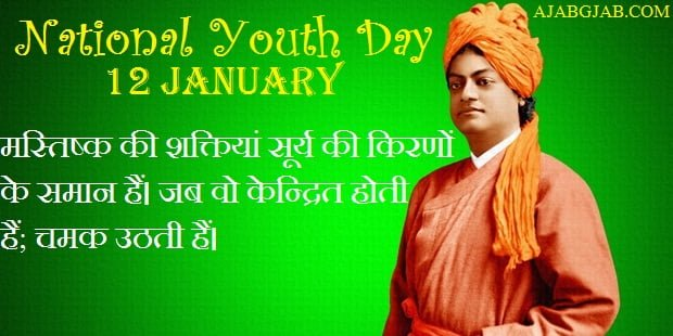 National Youth Day SMS In Hindi