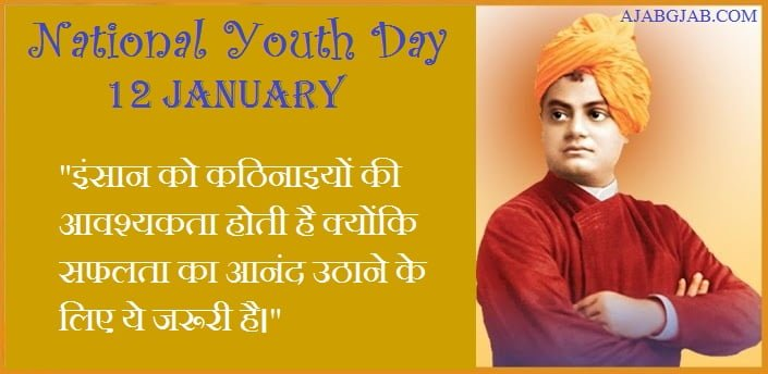 National Youth Day Slogans In Hindi