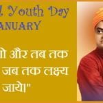 National Youth Day Status In Hindi