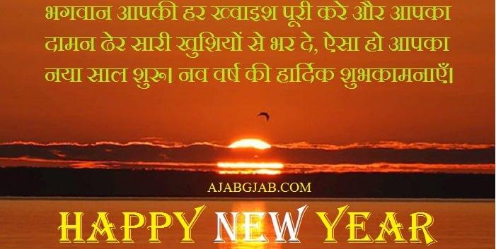 New Year Facebook Status In Hindi