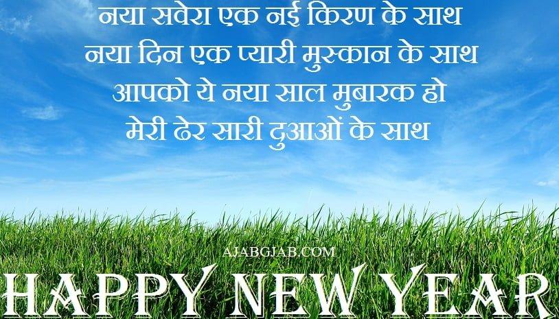 New Year Hd Hindi Photos