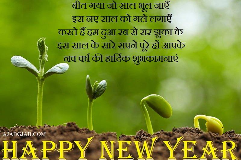 New Year Hd Hindi Wallpaper