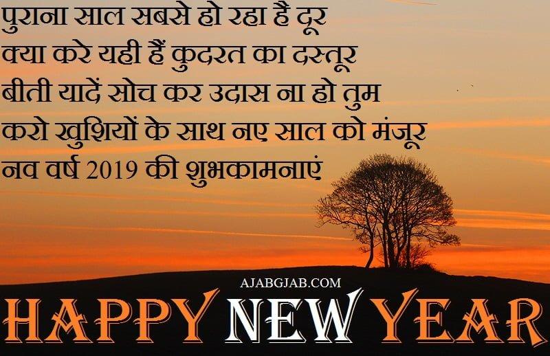 New Year Hindi Images