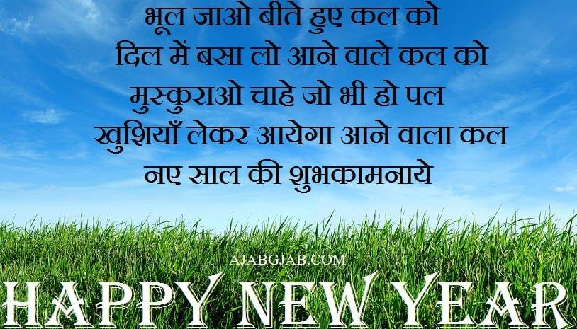 New Year Hindi Messages