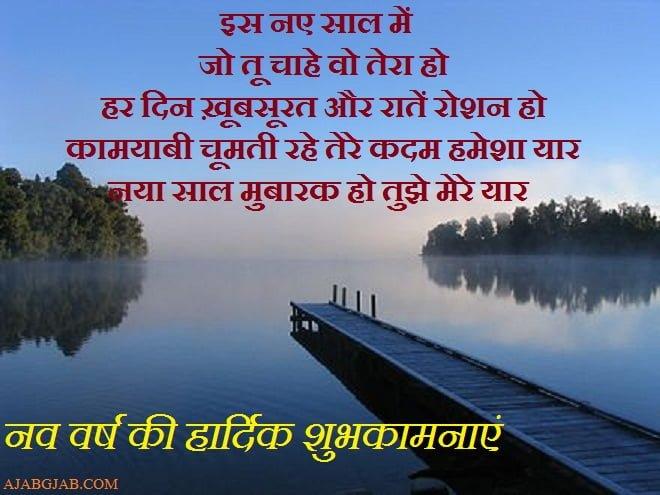 New Year Hindi Photos