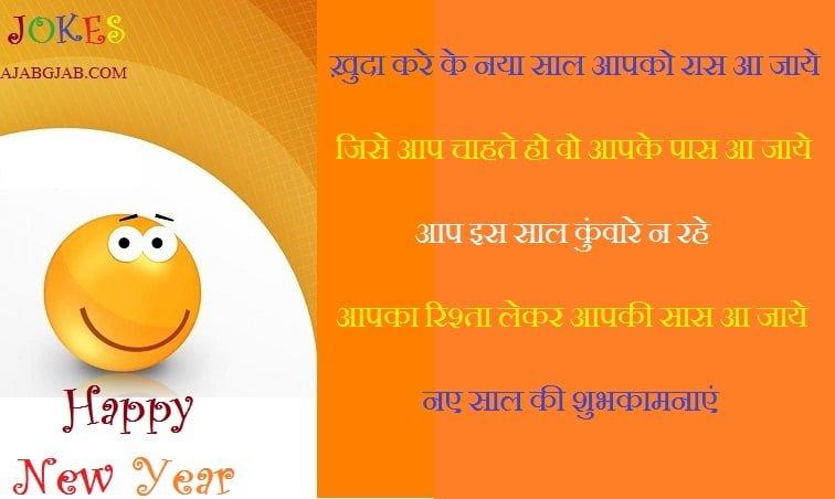 New Year Jokes In Hindi