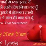 New Year Love Shayari