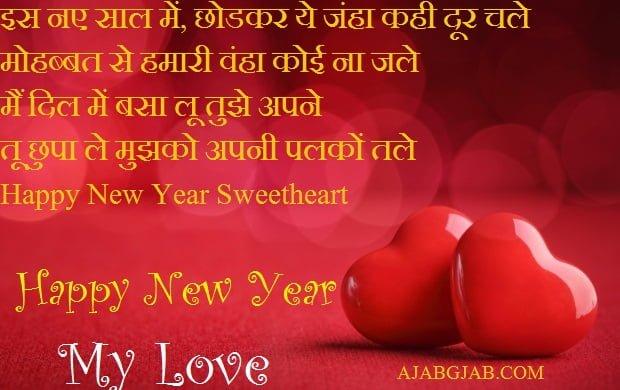 New Year Love Shayari For Facebook