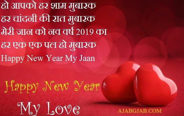New Year Love Shayari For WhatsApp