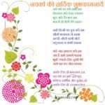 New Year Poems For Kids In Hindi